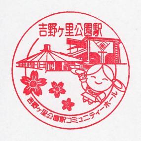 単独表示 吉野ヶ里公園.jpg