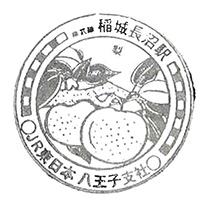 単独表示 稲城長沼2印.jpg