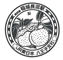 単独表示 稲城長沼3印.jpg