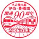 単独表示 伊奈駅.jpg
