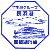 単独表示 長浜港.jpg