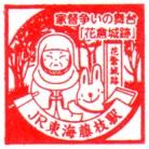単独表示 藤枝駅.jpg