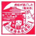 単独表示 本長篠駅.jpg
