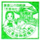 単独表示 御殿場駅.jpg