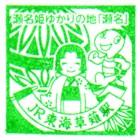 単独表示 草薙駅.jpg
