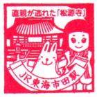 単独表示 市田駅.jpg