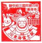 単独表示 富士駅.jpg