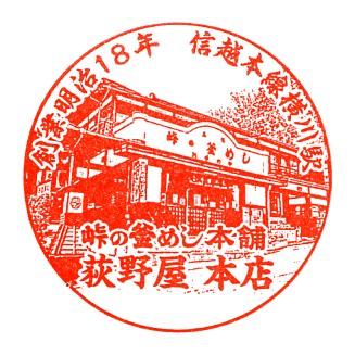 単独表示 横川_荻野屋.jpg