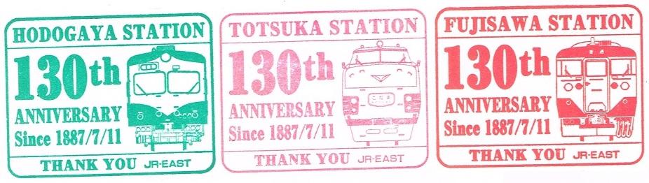 単独表示 2907東海道1.jpg