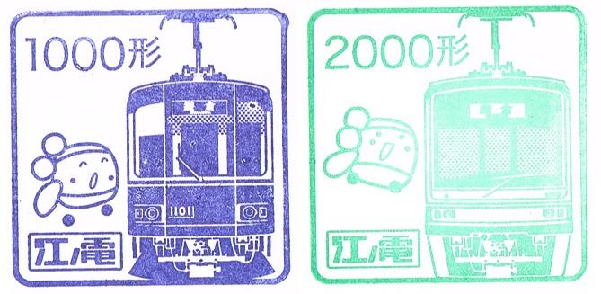 単独表示 2907江ノ電2.jpg