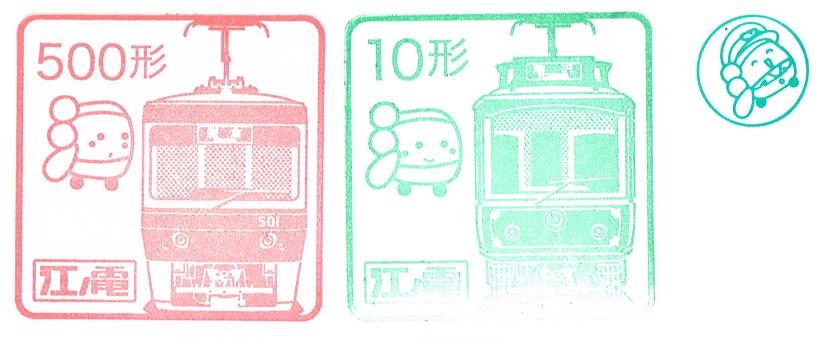 単独表示 2907江ノ電3.jpg