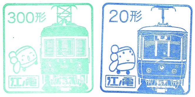 単独表示 2907江ノ電1.jpg
