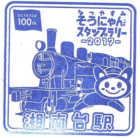 単独表示 2907相鉄2.jpg
