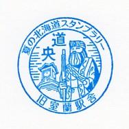 単独表示 夏の北海道_旧室蘭.jpg