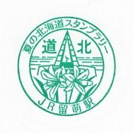 単独表示 夏の北海道_留萌.jpg