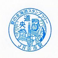 単独表示 夏の北海道_余市.jpg