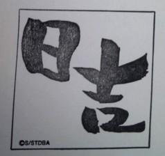 単独表示 東急銀魂_日吉.jpg