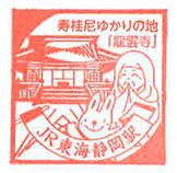 単独表示 静岡.jpg