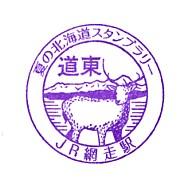 単独表示 夏の北海道_網走.jpg