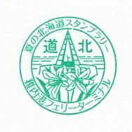 単独表示 夏の北海道_稚内FT.jpg