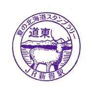 単独表示 夏の北海道_新得.jpg