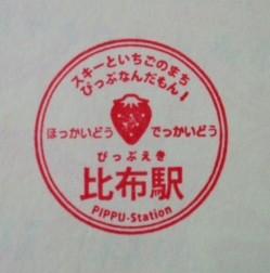 単独表示 いちご狩り_比布.jpg