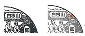 単独表示 旧印と新印の変更点.jpg