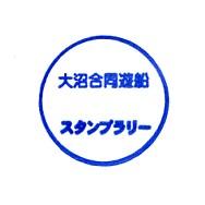 単独表示 大沼合同遊船.jpg