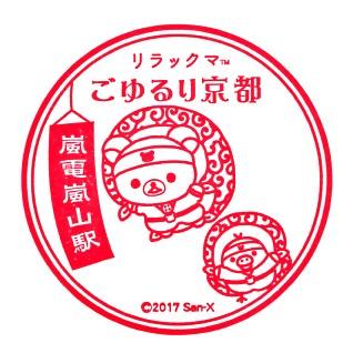 単独表示 リラックマ_嵐電嵐山.jpg