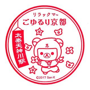 単独表示 リラックマ_太秦天神川.jpg