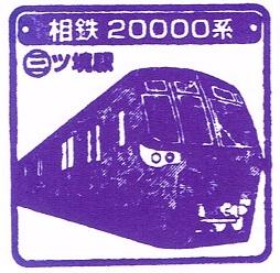 単独表示 2910私鉄1.jpg