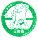 単独表示 大同町駅.jpg