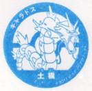単独表示 土橋駅.jpg