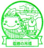 単独表示 塩郷の吊橋.jpg