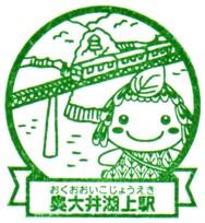 単独表示 奥大井湖上駅.jpg