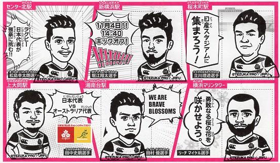 単独表示 横浜市交ラグビー.jpg