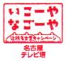 単独表示 名古屋テレビ塔・近.jpg