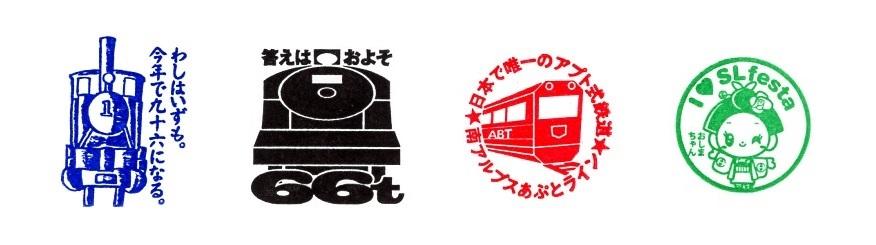 単独表示 大井川SLフェス_02.jpg