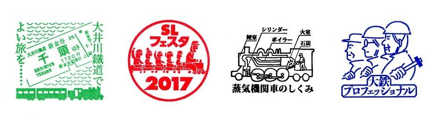 単独表示 大井川SLフェス_01.jpg