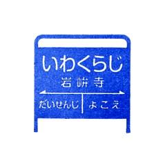 単独表示 地鉄_岩峅寺.jpg