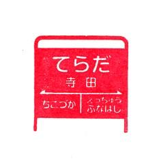 単独表示 地鉄_寺田.jpg