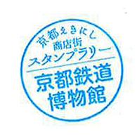 単独表示 京都えきにし商店街スタンプラリー.jpg