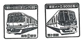単独表示 東京メトロ.jpg