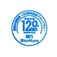 単独表示 信越本線120周年_越乃ShuKura.jpg
