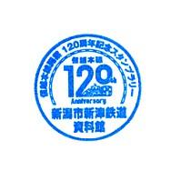 単独表示 信越本線120周年_新津鉄道資料館.jpg
