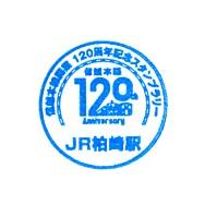 単独表示 信越本線120周年_柏崎.jpg