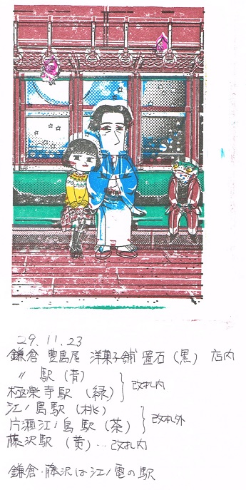 単独表示 2911江ノ電.jpg