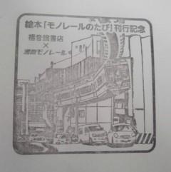 単独表示 湘南モノ_大船福音館.jpg