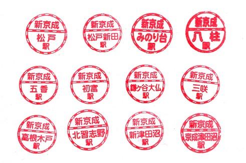 単独表示 新京成1711.jpg