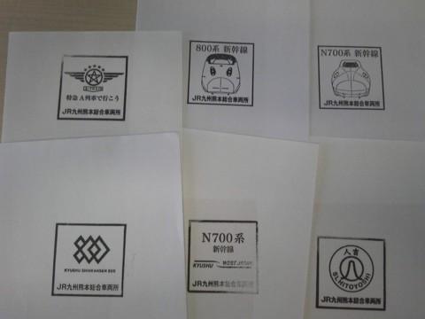 単独表示 熊本総合車両所.jpg